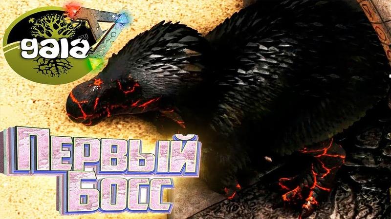 БОЙ С Первыми БОССАМИ - ARK Survival GAIA Zombies 12