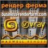 Рендер ферма business-renderfarm.com