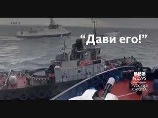 Корабль ВМФ России протаранил украинский буксир: видео