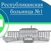 """ГБУЗ РТ """"Республиканская больница №1"""""""