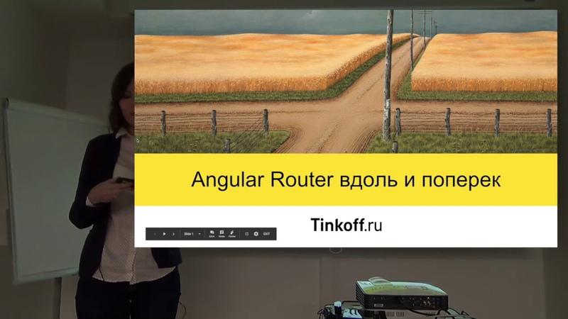 Angular Router вдоль и поперек - Юлия Царева (Angular митап 4)