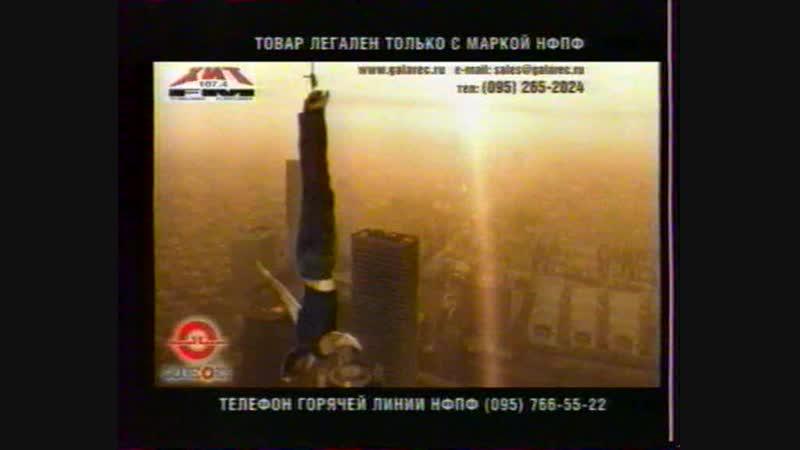 Реклама (М1, 28 декабря 2002) Хит FM (3)