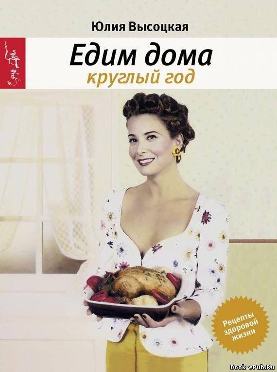 Скачать бесплатно книга едим дома