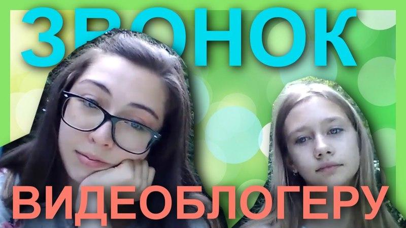 Звонок Видеоблоггерам \\ Нам ответила Ангелина Романовская