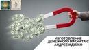 Изготовление волшебного магнита для привлечения денег Советы от А А Дуйко