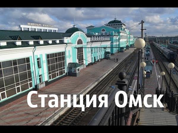 Омск из окна поезда проходящего с запада на восток