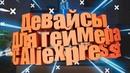 БЮДЖЕТНЫЕ ДЕВАЙСЫ ДЛЯ ГЕЙМЕРА С ALIEXPRESS!