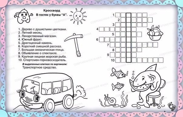 Загадки для детей с 8 10 лет с ответами