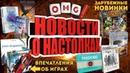 Новости о настольных играх - Munchkin Dungeon, юбилей Пандемия и крутые российские проекты