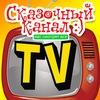 Аудиосказки и обучающее видео для детей.