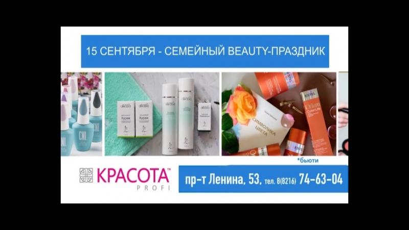 15 сентября Праздничное открытие магазина КРАСОТА profi в г.Ухта