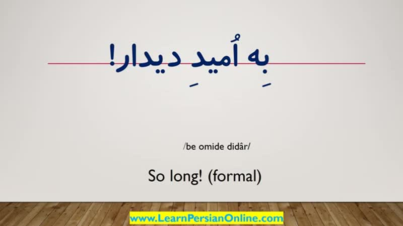 Most Common Farsi Phrases to Say Goodbye