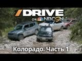 Drive на NBC. Спецвыпуск: Колорадо. Часть 1 [BMIRussian]