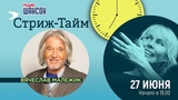 Вячеслав Малежик в гостях у Ксении Стриж (Стриж-тайм)