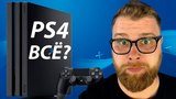 Закат PlayStation 4, анонс Battlefield V и порно против Роскомнадзора Небритые новости