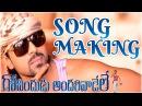GAV Govindudu Andarivadele Ra Rakumara Song Making Ram Charan Kajal Aggarwal