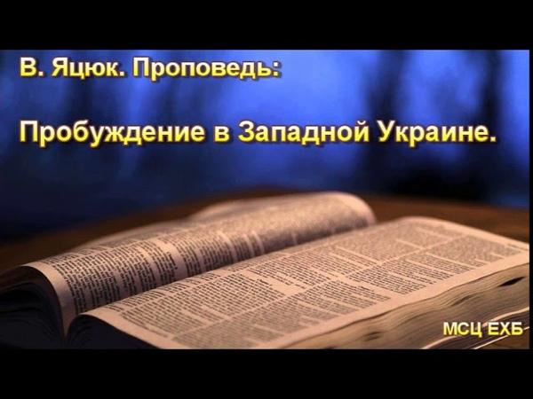 Пробудження в Західній Україні. В. Яцюк. МСЦ ЕХБ.