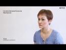 Анна. Менеджер по продажам об использовании Системно-векторной психологии в работе