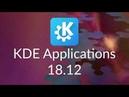 KDE Applications 18.12