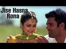 Jise Hasna Rona Video Song Awara Paagal Deewana Akshay Kumar Sunil Shetty Aftab Shivdasani