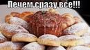 Универсальное, классическое Венское тесто печем пироги булочки и куличи! Viennese dough!
