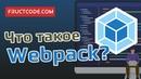 Что такое Webpack? Современные инструменты frontend-разработчиков.