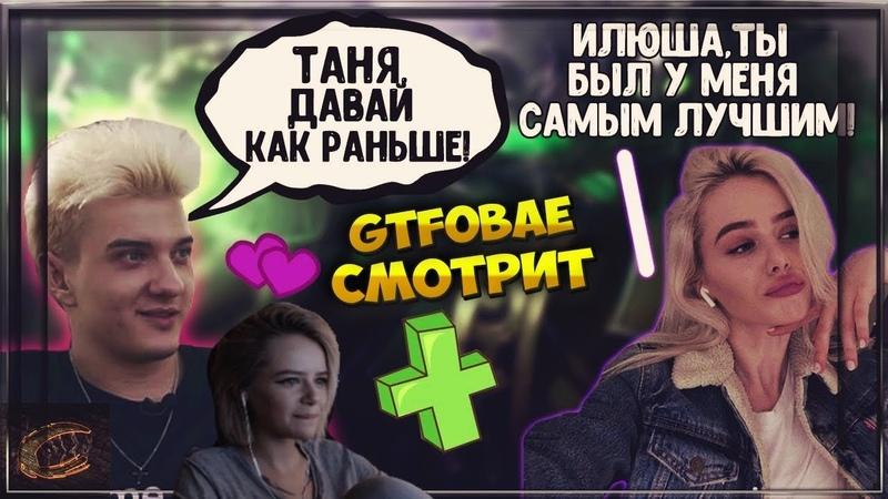 GTFOBAE СМОТРИТ АЛОХА ПОПАЛСЯ C ТАНЕЙ ГТФОБАЕ В КАТКЕ!😍 | ALOHADANCE