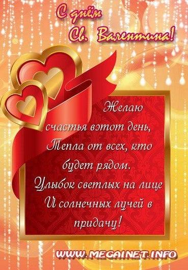 Поздравления с днем святого валентина коллегу