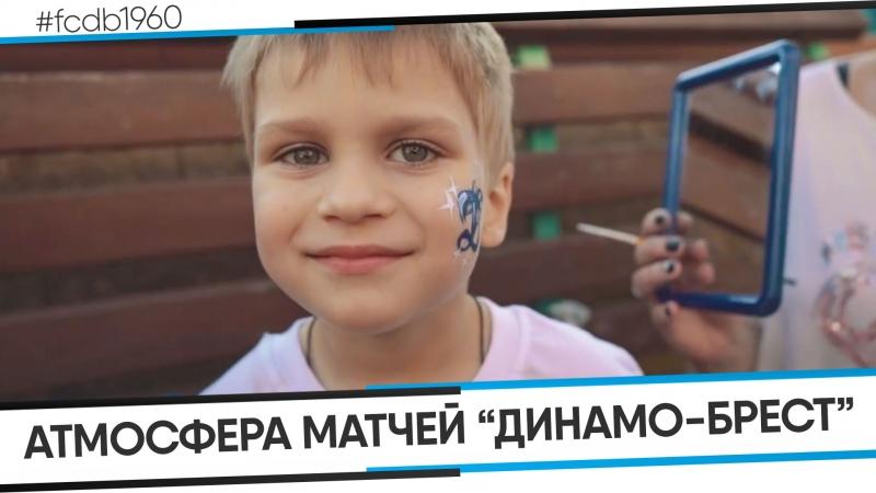 ДИНАМО-БРЕСТ – ДНЕПР | АТМОСФЕРА МАТЧА