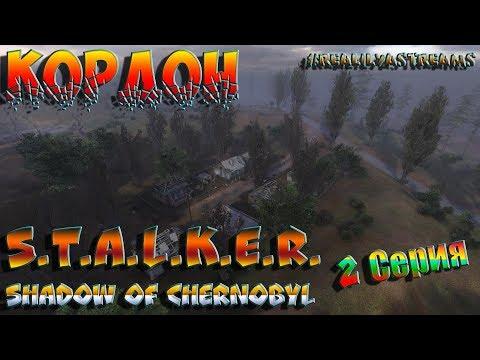 ПРОХОЖДЕНИЕ ЛЕГЕНДЫ: S.T.A.L.K.E.R.: Тень Чернобыля (Сложность: МАСТЕР) — 2 серия (Кордон)
