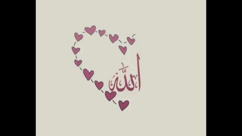 Сердце бьётся, повторяя   Ля Илляха Ила Аллах...