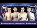 Промо бойцовского клуба АЛЬФА-ЕДИНОБОРСТВА!