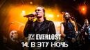 Everlost «XV Years Live in Moscow» - 14. В Эту Ночь