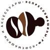Эспрессомашины.рф | Кофе и кофемашины в России