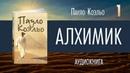 АЛХИМИК ПАУЛО КОЭЛЬО Аудиокнига 1/5