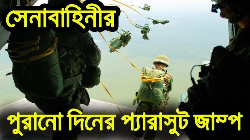 BD Army কমান্ডোদের স্টেডিয়ামের উপর Helicopter Jump