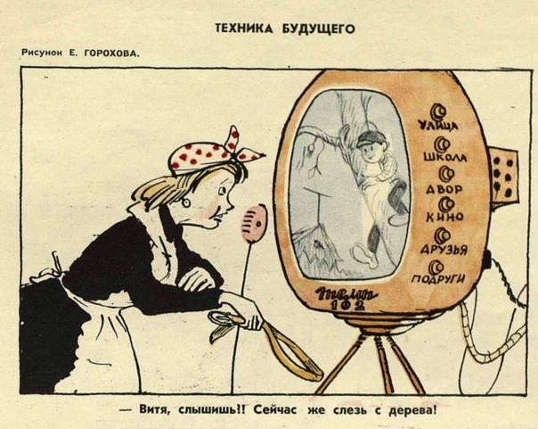 Так представляли себе технику будущего и её применение в СССР. Журнал «Крокодил», 11, апрель 1960 г.