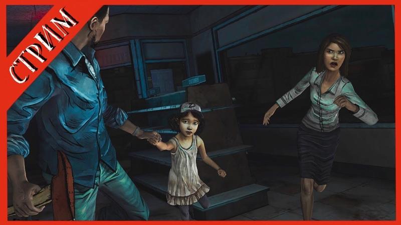 Стрим The Walking Dead The Game 1 ♥