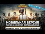 PlayerUnknown's Battlegrounds (PUBG Mobile) официально вышла на Android и IOS
