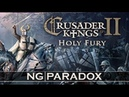 Crusader Kings 2 Holy Fury Shattered Random World Feature