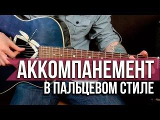 Как играть фолк, рок, кантри аккомпанемент в пальцевом стиле - Уроки игры на гитаре Первый Лад