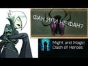 💀 ФИОНА ЧЕРЕЗ ПАУЧЬЮ МАНИЮ ГАЙД И ФАН | Меч и магия: Битвы героев | Might and Magic: Clash of Heroes