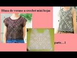 Blusa de verano a crochet con mini hojas (parte 1)