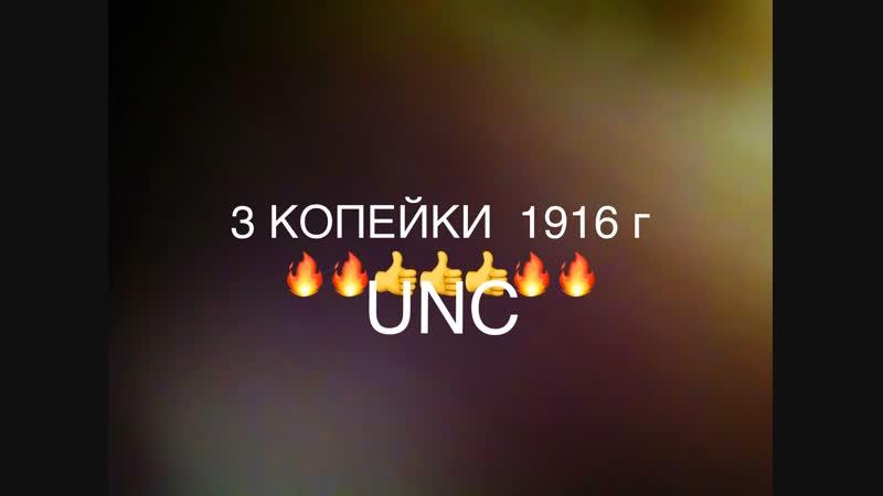 3 коп 1916 UNC