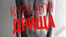 КУРС ДЛЯ ДРИЩА (Стероиды, ГЗТ, Тестостерон, Худых, Эктоморф)