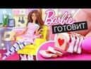 🔥 БАРБИ ГОТОВИТ КЕКС с СЕРДЕЧКАМИ! Еда для кукол 😍 СВОИМИ РУКАМИ DIY Мастер класс Анна Оськина