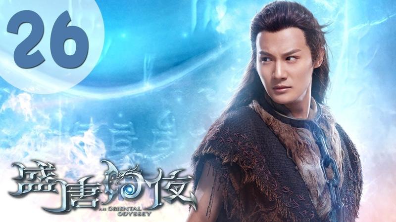 【ENG SUB】盛唐幻夜 26 | An Oriental Odyssey 26(吴倩、郑业成、张雨剑、董琦主演)