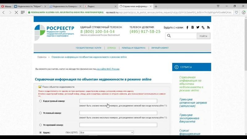 Запрос сведений из ЕГРП и ГКН по объектам недвижимости в режиме online на портале Росреестра