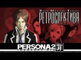 Обзор игры PERSONA 2 Innocent Sin - Filinov's Review