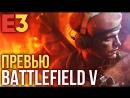 BATTLEFIELD 5 - Как изменился؟ I E3 2018